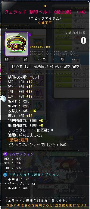 最上級+4