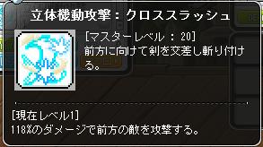 クロススラッシュ