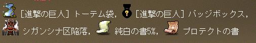 SSランク報酬