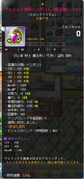 ペンダント+5