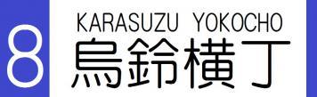 karasuzu_yokocho.jpg