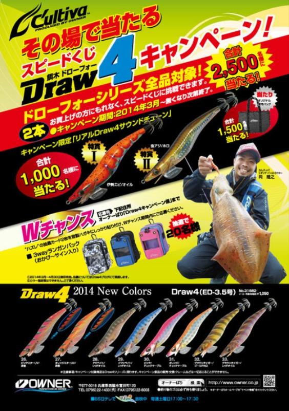 draw4キャンペーン