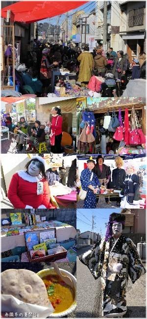 fuyu-natsu 2014