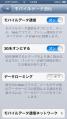 iPhone5_25