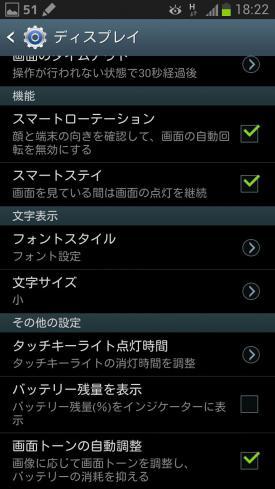 TouchWiz5_03