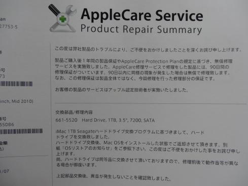 iMac_repair_03