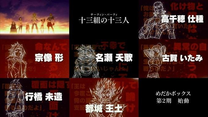 めだかボックス12-2