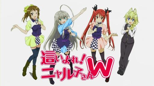 ニャル子W1-10