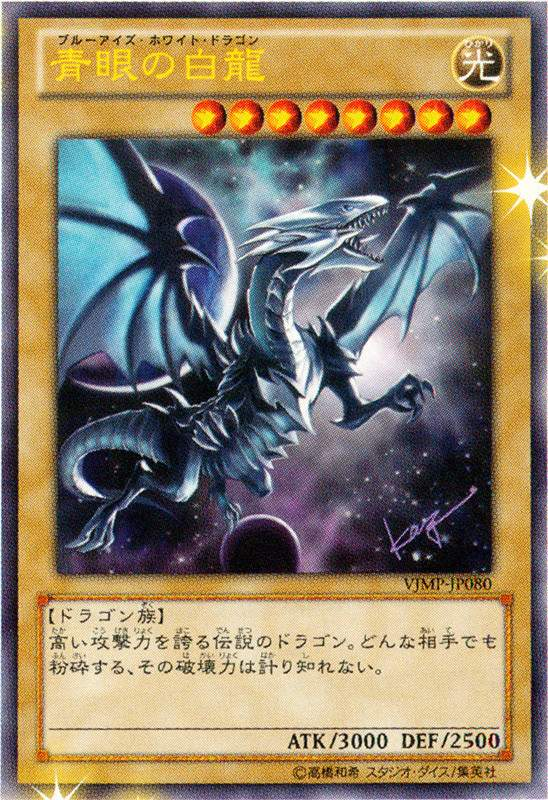 Blue-Eyes White Dragon (New Art)