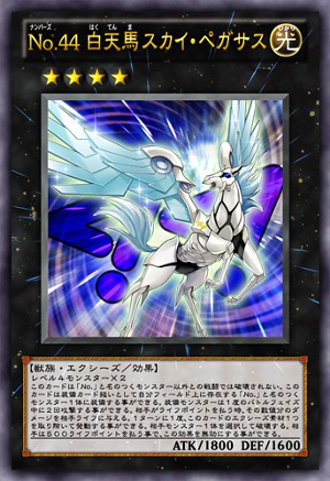 Number 44 White Heaven Horse - Sky Pegasus