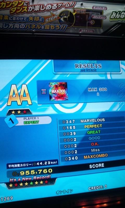 MAX300-20120527-3
