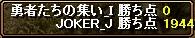 GV0312ジョカ