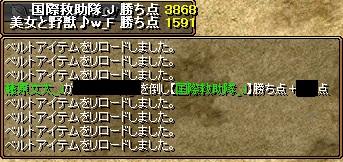 0326逆転