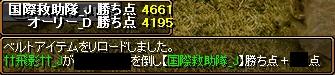0424中盤逆転