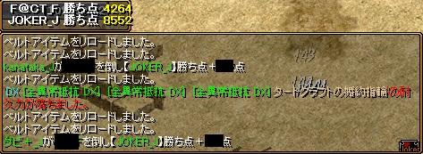 0517天使撃墜