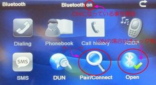 Bluetooth(ブルートゥース)コネクト