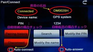 Bluetooth(ブルートゥース)3