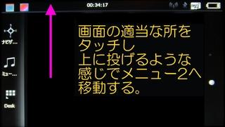 カーナビTOP画面下2