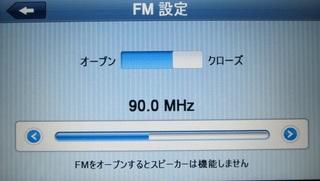 FMトランスミッター周波数