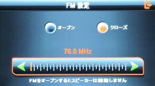 FMトランスミッター周波数1