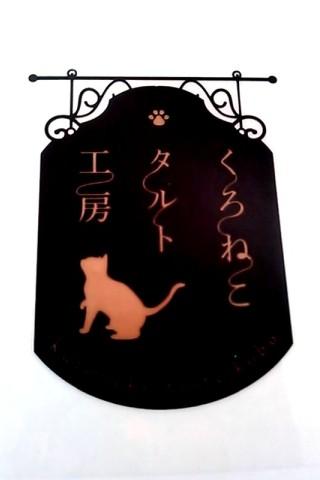 黒猫タルト専門店