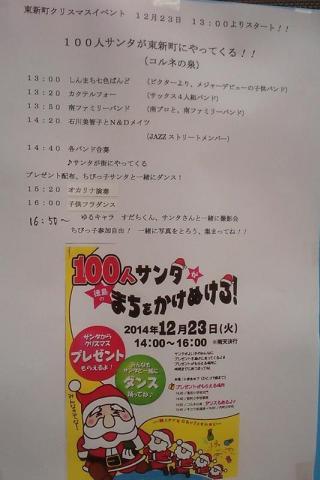 2014/12/23、イベント告知