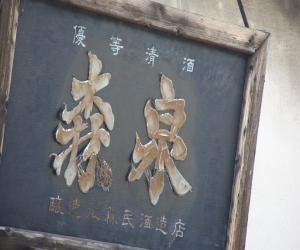 iwadeyama+sakaya_convert_20120604182332.jpg