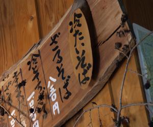 iwadeyama+soba_convert_20120604182532.jpg
