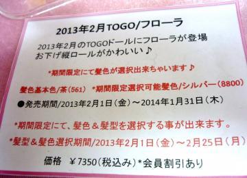 tockmee201301_16_12.jpg