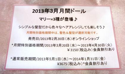 tockmee201302_4_7_1.jpg