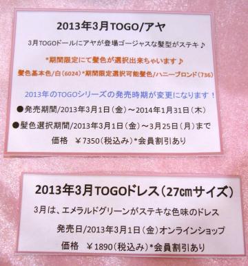 tockmee201302_7_2.jpg
