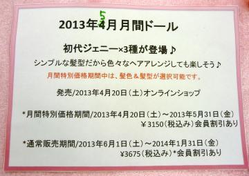 tockmee201304_4_10.jpg