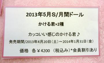 tockmee201304_4_9.jpg