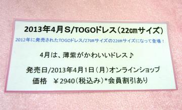 tockmee201304_6_8.jpg