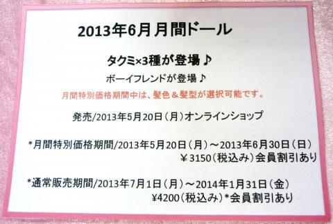 tockmee201305_7_2.jpg