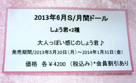 tockmee201305_7_7.jpg