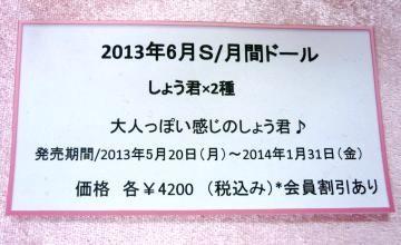 tockmee201306_11_12.jpg