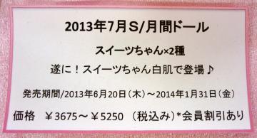tockmee201306_6_7.jpg