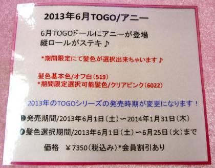 tockmee201306_8_4.jpg