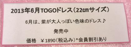 tockmee201306_8_5.jpg