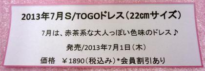 tockmee201306_8_7.jpg