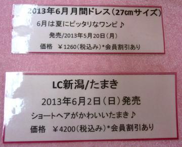 tockmee201306_9_5.jpg