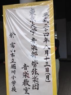 富山音教4