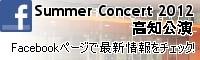 サマーコンサート2012高知公演