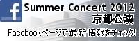サマーコンサート2012京都公演