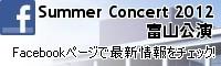 サマーコンサート2012富山公演