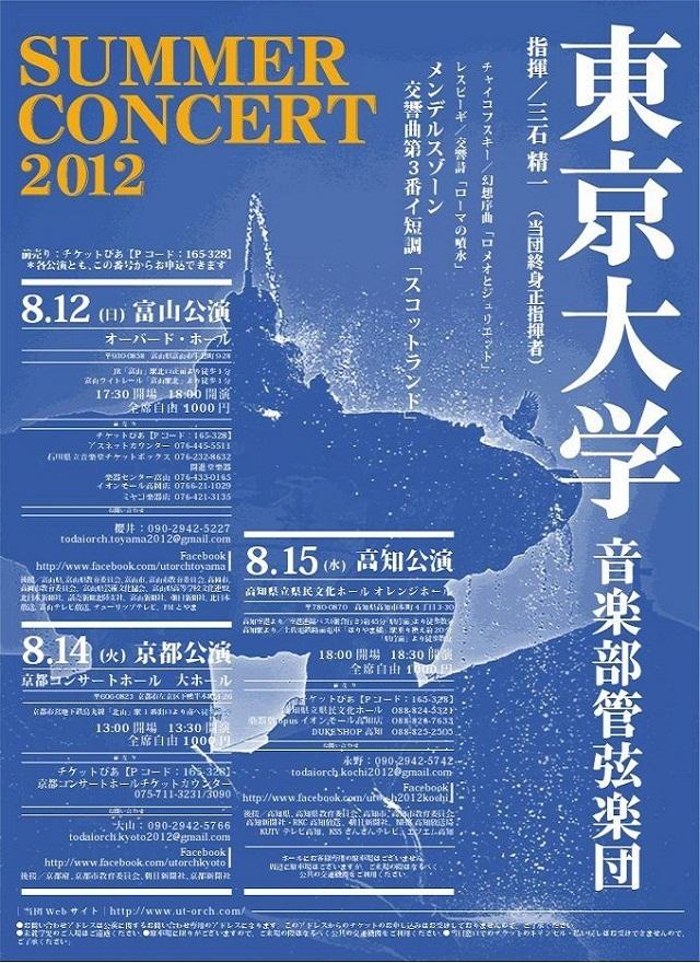 summerconcert2012010.jpg