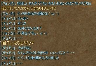 bug01_20120824104452.jpg