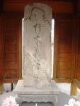 義太夫墓2 (超願寺)