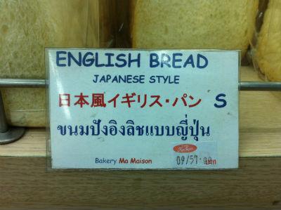 --日本風イギリスパン